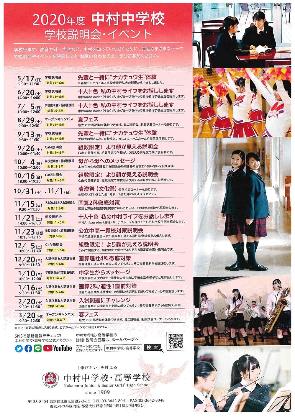 中村 高校 ホームページ